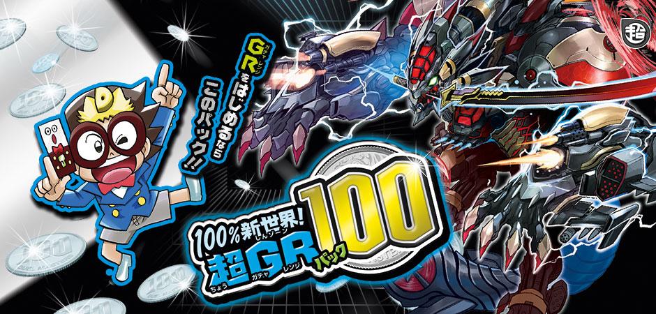 DMEX-05 100%新世界 超GRパック100 DP-BOX